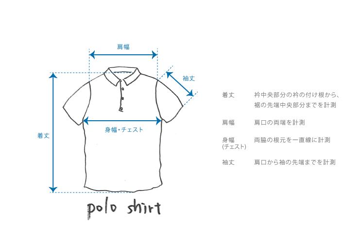 ポロシャツのサイズガイド